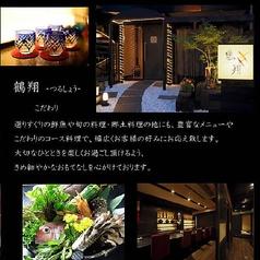 四季食彩 鶴翔の写真