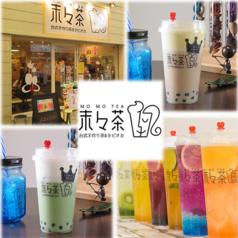 末々茶 MoMotea 弘明寺店
