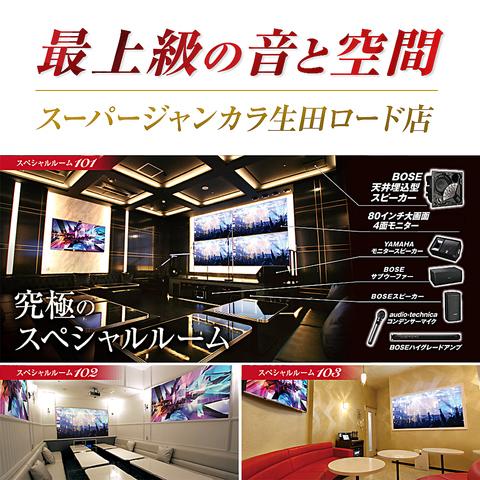 スーパージャンカラ 生田ロード店