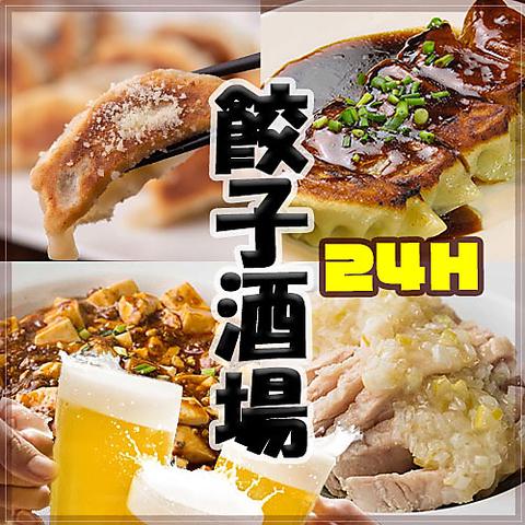 24時間 餃子酒場 新橋店