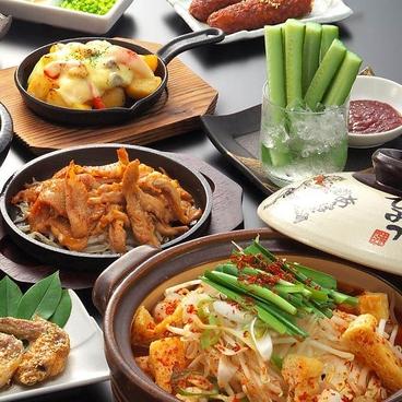 赤から 渋谷宮益坂店のおすすめ料理1