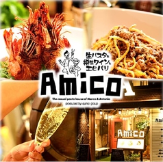 Amico 栄店の写真