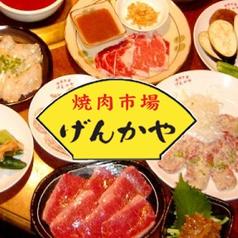 げんかや 渋谷センター街店の写真
