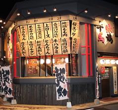 牛豚馬鶏 松江店の写真