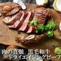 熟成肉バル オオゾネウッシーナの特集写真