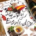 誕生日・記念日の主役にサプライズ♪デザートプレートを2200円[税込]でご用意★コースもご用意しています♪