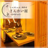 しゃぶしゃぶ 肉寿司 鳴海屋 藤沢店の写真