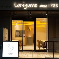 toriyumeの特集写真