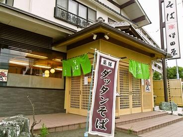 増田屋 西鶴間店の雰囲気1