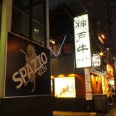 阪急三宮駅出てサンキタの「SPAZIO」を北へ。三ノ宮駅より徒歩3分。