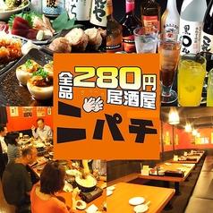 ニパチ 横川駅前店の写真