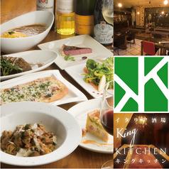 イタリア酒場 キングキッチン King Kitchen 佐賀の写真