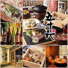 和食 五十六の写真