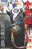 章の隠れ家は大人気宮崎牛を使用しております!