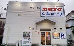 カラオケキャッツ 三重菰野店