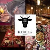 神田ビーフと個室 KAGURA 神田店の写真