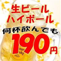 ハイボールの種類充実!1杯190円から☆