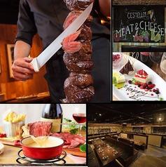肉 チーズ カステーロ Castello 新宿本店の写真