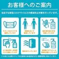 ・従業員の手洗い、うがいを徹底しています・店内の清掃、消毒を徹底しています・調理器具や食器の消毒を徹底しています・定期的な換気を実施しています・感染拡大防止の為、少人数での貸切も行っております。