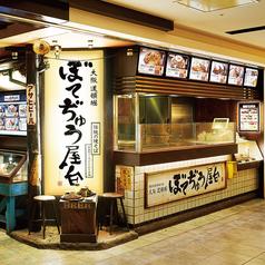 ぼてぢゅう屋台 関空町家小路店の写真