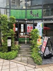黄なこ屋竹路庵 本町本店の写真