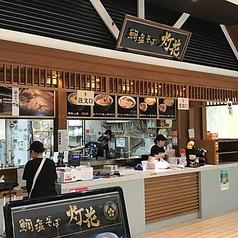 鯛塩そば灯花 ラゾーナ川崎店の写真