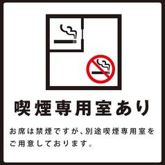 当店では、お席では禁煙にご協力いただいておりますが、別途【喫煙専用ブース】を設けております!※未成年のお客様は入室いただけません。ご了承ください。