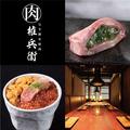 個室焼肉 肉権兵衛のおすすめ料理1