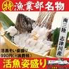 こちら丸特漁業部 西多賀ベガロポリス店のおすすめポイント1
