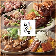 名古屋料理と酒が旨い店 しゃちほこ 小田原店の写真