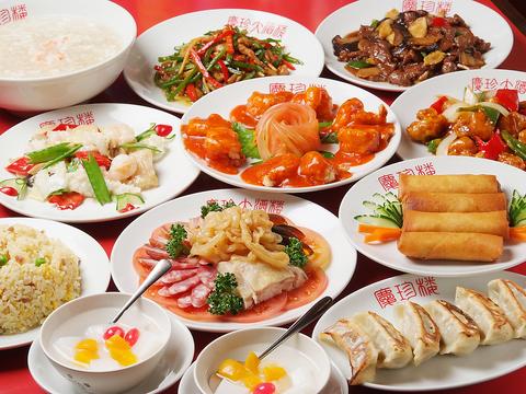 中国広東料理 慶珍楼 けいちんろう 田町店
