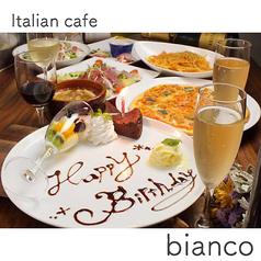 ITALIAN CAFE biancoの写真
