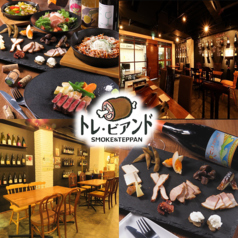 燻製 肉バル トレビアンド 心斎橋 空堀店の写真