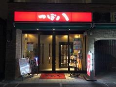 つぼ八 福島駅前店の外観1