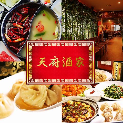 本格中華食べ飲み放題から流行りの火鍋まで!小~規模から大規模の宴会まで承ります!