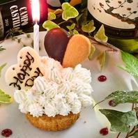【コース限定】記念日・誕生日の方にケーキプレゼント