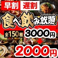 赤字覚悟の大特価!最大170種食べ飲み放題が2000円~!