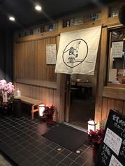 ぼくらの食堂の写真