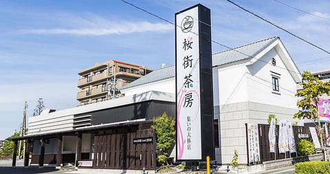 桜街茶房 集いの大林店