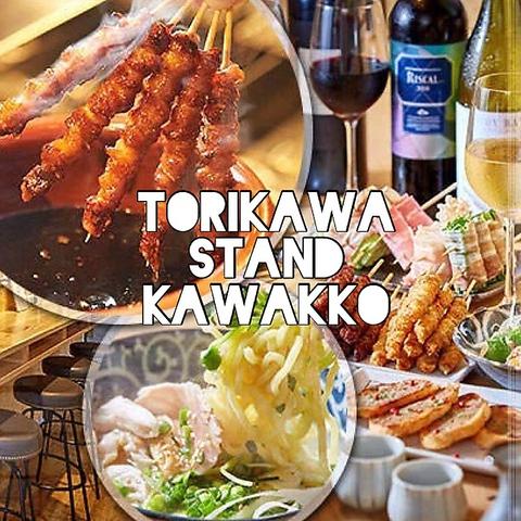 """TORIKAWA STAND かわっこ"""