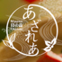 Nippon 食の森 あざれあのロゴ