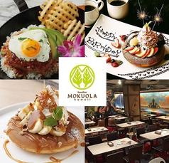 MOKU OLA Dexee Diner ルミネエスト店の写真