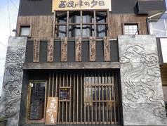 西焼津の夕日 ゴールデン酒場の写真