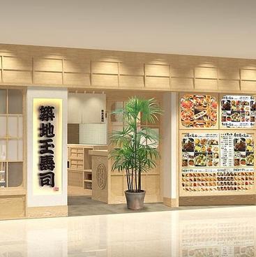 築地玉寿司 新宿高島屋店 タカシマヤタイムズスクエアの雰囲気1