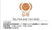 品源中華レストランの詳細
