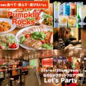 貸切パーティースペース PumpkinRocks パンプキンロックス 京都河原町店 京都のグルメ