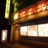菜香厨房 さいこうちゅうぼう 砺波店の雰囲気3