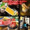 四季のごちそう 湊 みなと 黒崎店のおすすめポイント3