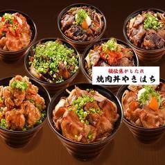 秘伝焦がしたれ焼肉丼 やきはち 新大阪ソーラ21店の写真