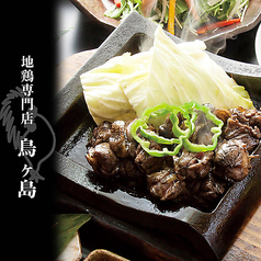 地鶏専門店 鳥ヶ島 上野店の写真